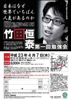 広島第1回竹田研究会4.jpg